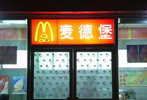 chinese-fake-brand-mc