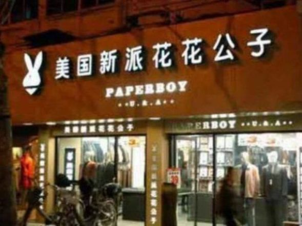 funny-chinese-fake-products-and-brand-names-3